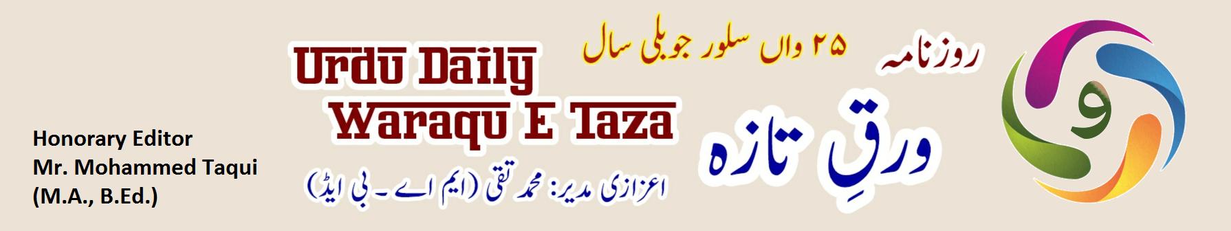 Waraqu E Taza روزنامہ ورق تازہ